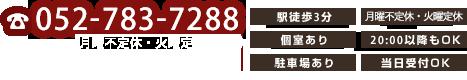 052-783-7288